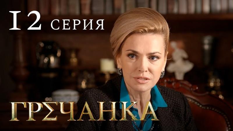Гречанка Сериал Серия 12