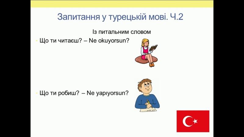 Турецька мова. Запитання у турецькій мові. Частина 2