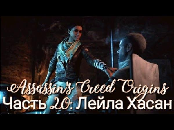 Assassin's Creed Origins Часть 20 Лейла Хасан