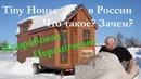 Tiny House в России Попробовал пожить Впечатления Крошечные дома на колесах Holiday