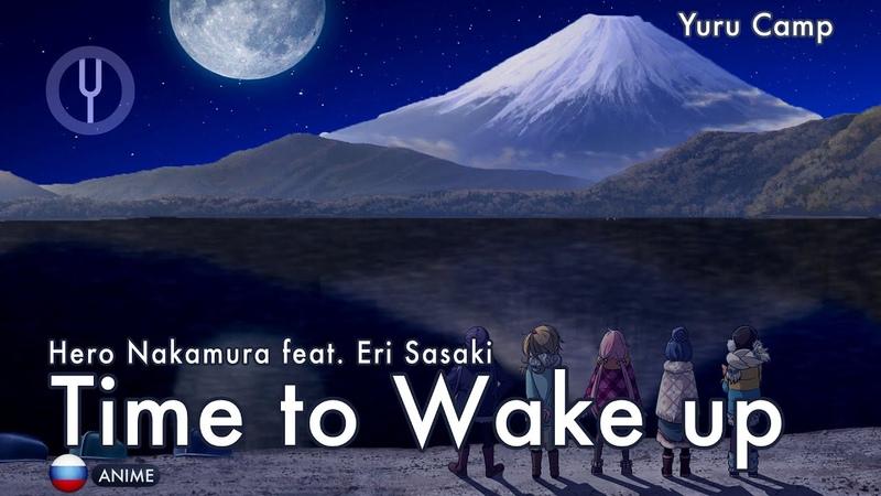 [Yuru Camp на русском] Time to Wake up [Onsa Media]