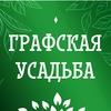 Графская Усадьба | Купить участок СПб | Отзывы