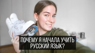 Почему я начала учить русский язык? Какая связь с фигурным катанием? Иностранка говорит по-русски