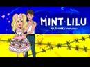 Mint Lilu - Мальчик с Украины (Премьера клипа 2019)