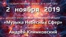 2 ноября 2019 концерт Андрея Климковского «Музыка Небесных Сфер»