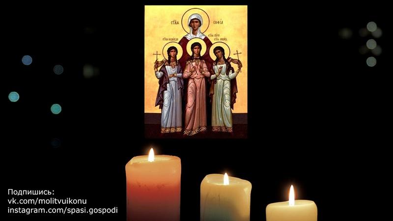 Молитва о мире и согласии в семье между детьми Вере Надежде Любови и матери Софии