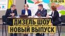 Дизель Шоу 62 НОВЫЙ ВЫПУСК 13 09 2019 ЮМОР ICTV
