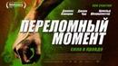 Переломный момент 2019 г Фильм на русском языке 1080 FullHD The Game Changers Меняющие Игру