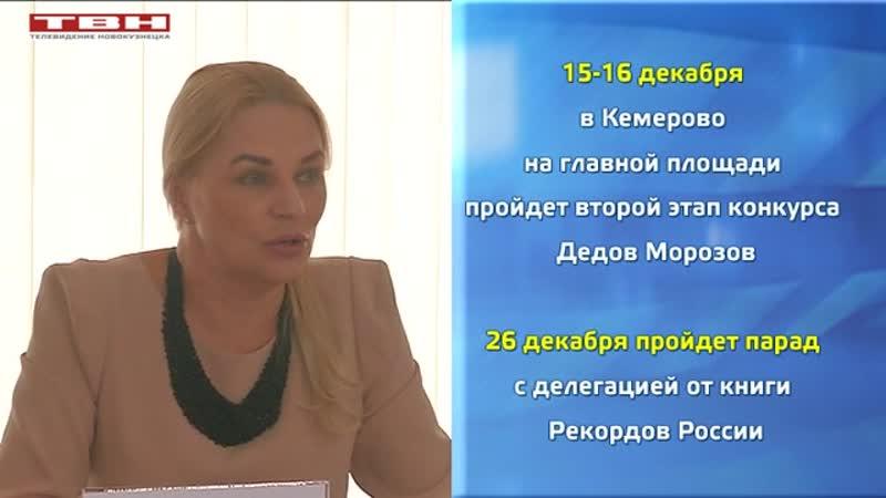 СМИ о нас tvn Поддержим новокузнецкого Деда Мороза