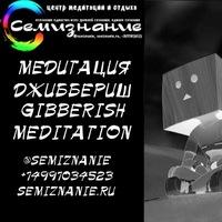 Медитация Джиббериш | Dzhibberish Meditation