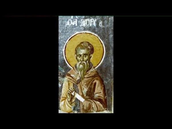Преподобный авва Дорофей. Душеполезные поучения и послания. Часть 4