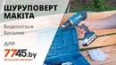 Дрель-шуруповерт аккумуляторная MAKITA DF 457 DWE Видеоотзыв (обзор) Виталия
