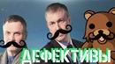 ДЕФЕКТИВНАЯ САНТА БАРБАРА Обзор НЕ По Фасту сериал Детективы