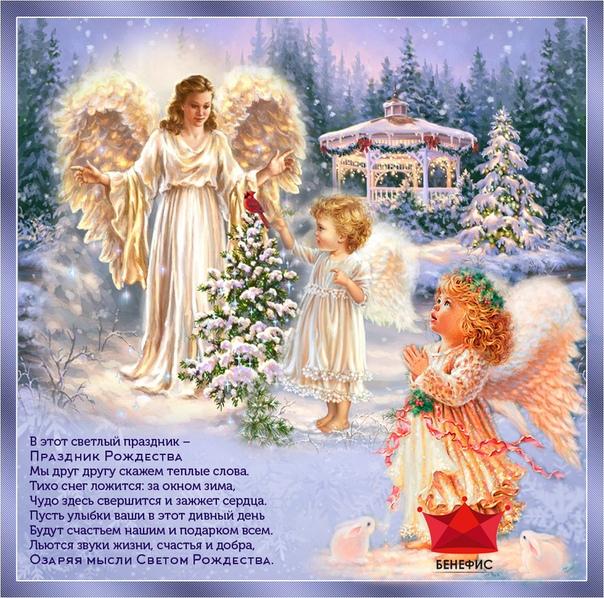 Стихи с рождеством крестнику