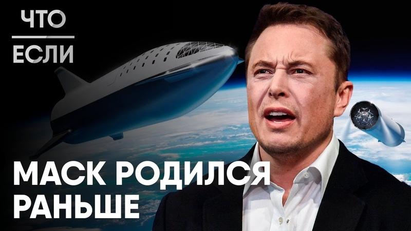 Что если бы Илон Маск родился на 50 лет раньше