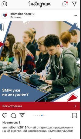 Кейс 154 заявки из Instagram для конференции SMM Siberia 2019, изображение №2