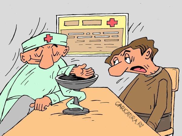Картинки смешные прием к врача