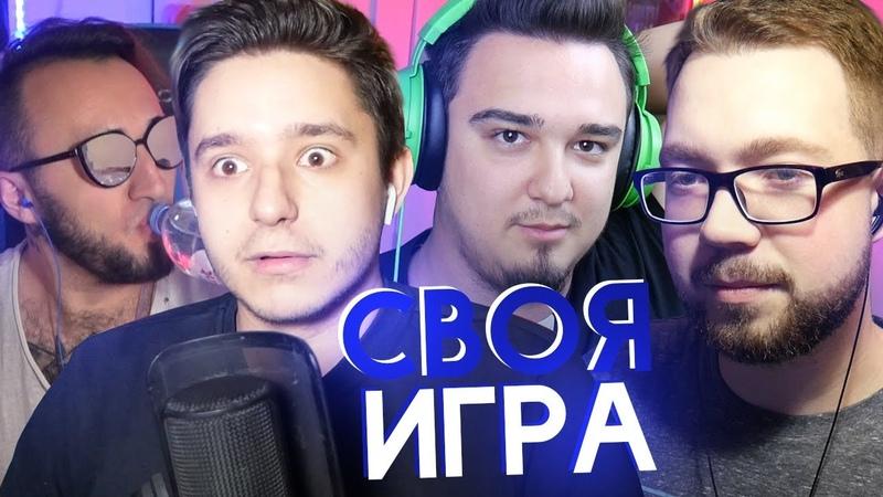 СВОЯ ИГРА 9 PANDAFX GOODMAX RUHA