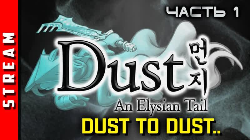 Стрим Dust An Elysian Tail Прах к праху Чаcть 1 EFP