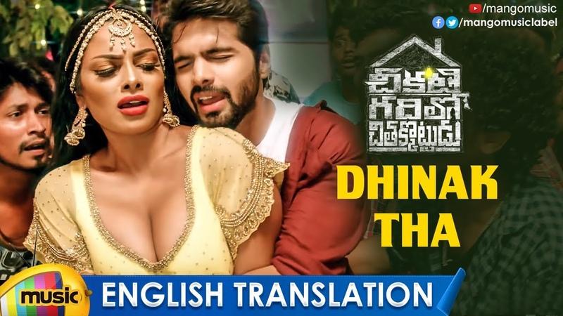 Dhinak Tha Kasak Ro Video Song With English Translation Chikati Gadilo Chithakotudu Movie Songs