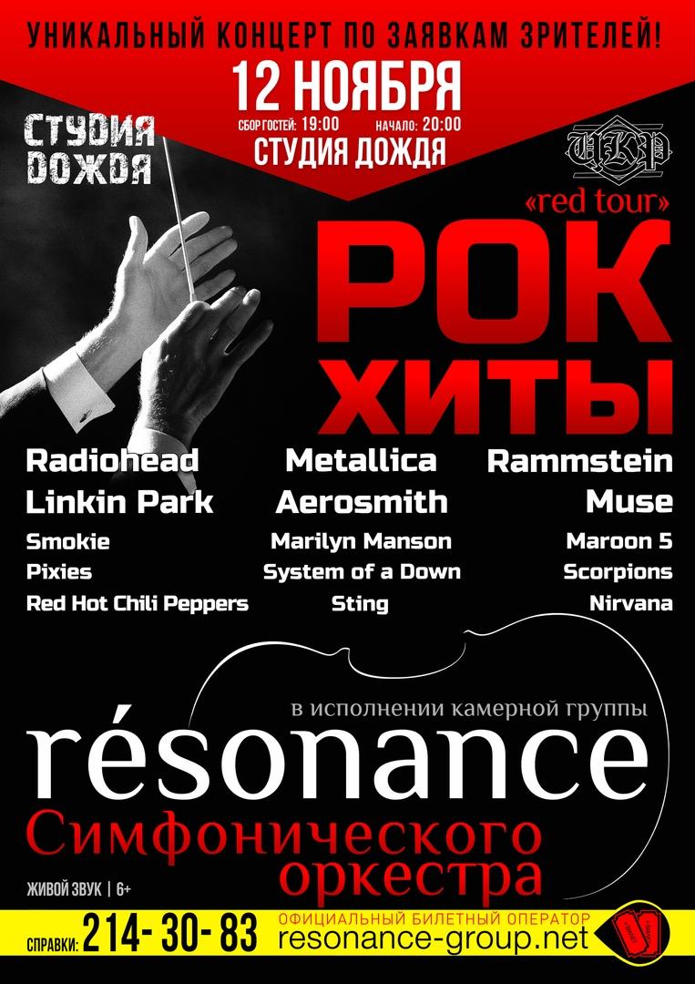 Афиша Красноярск RESONANCE / 12.11 / СТУДИЯ ДОЖДЯ