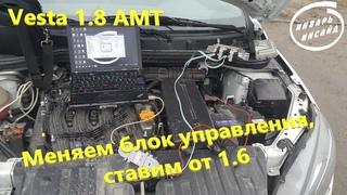 Меняем блок управления M86 от мотора 1.8 АМТ, на блок управления от 1.6 от ручной КПП.