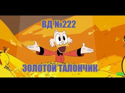 Вектор Движения №222 Золотой талончик