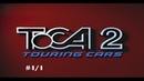 Прохождение ToCA 2 Touring Cars PS1 4 1 Снова профукали пит лейн