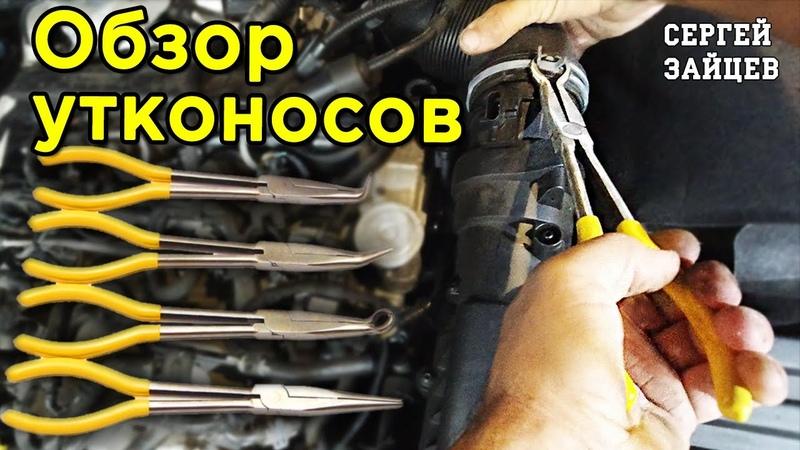 Утконосы плоскогубцы - Набор инструмента с Алиэкспресс. Прямые и изогнутые длинногубцы