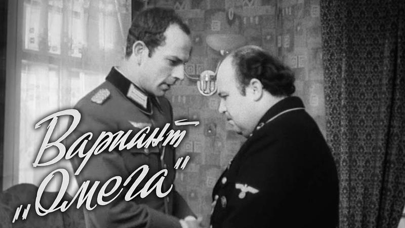 Вариант 'Омега' 1975 1 серия Фильмы Золотая коллекция