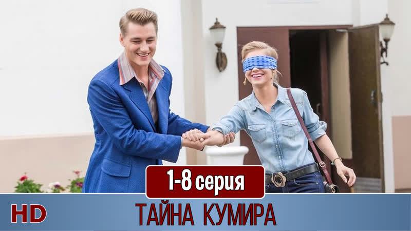 Тaйнa кyмирa 1 8 серия 2016 HD