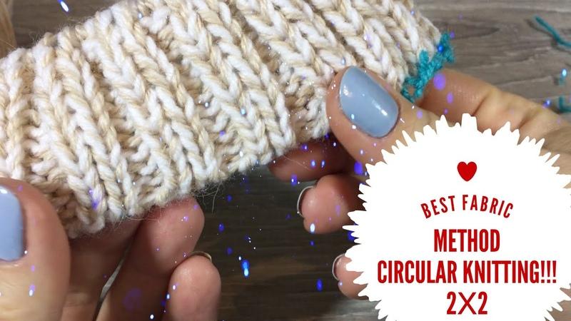 ЛУЧШИЙ ФАБРИЧНЫЙ СПОСОБ ВКРУГОВУЮ НАБРАТЬ ПЕТЛИ - РЕЗИНКА 2x2 / BEST MEHTOD CIRCULAR knitting 2X2