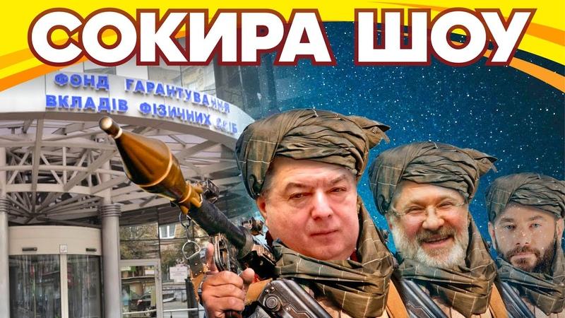Коломойський vs Фонд гарантування що буде з нашими грошима Гість — Фоззі з ТНМК. Сокира Шоу