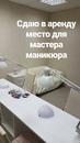 Объявление от Yulyashka - фото №3