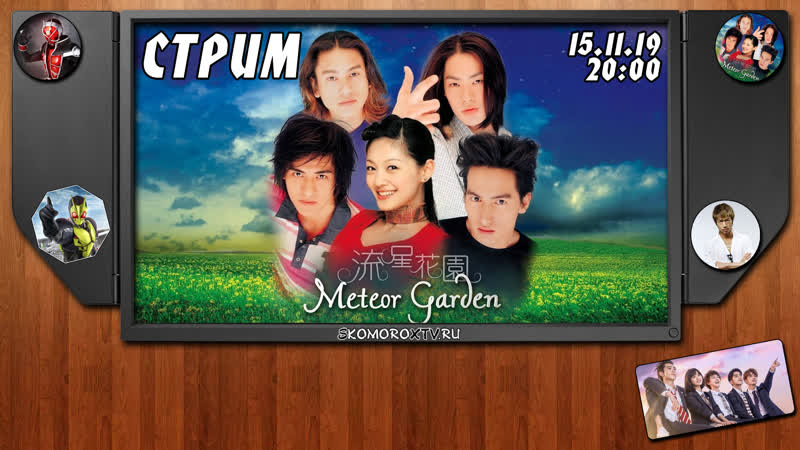 Live SkomoroX.tv | Смотрим Meteor Garden 3-4 серии 1-ого сезона