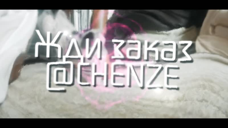 ЖДИ ЗАКАЗ! @chenze