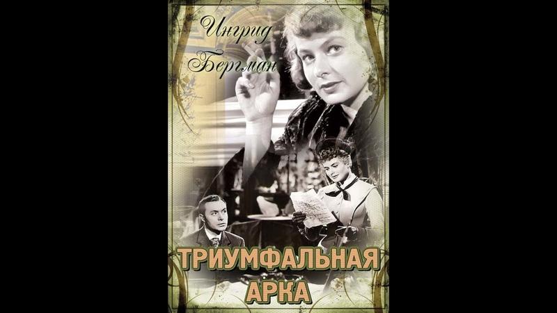 Триумфальная арка Triumfalnaja arka 1948 DVDRip Generalfilm