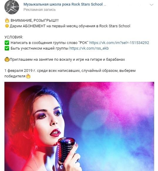 Как мы привели 1566 заявок в школу рока по 83 рубля, изображение №13