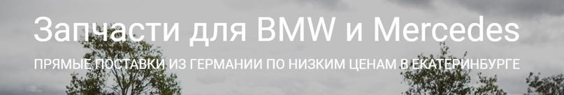 Bmw x5 запчасти купить Свердловская область