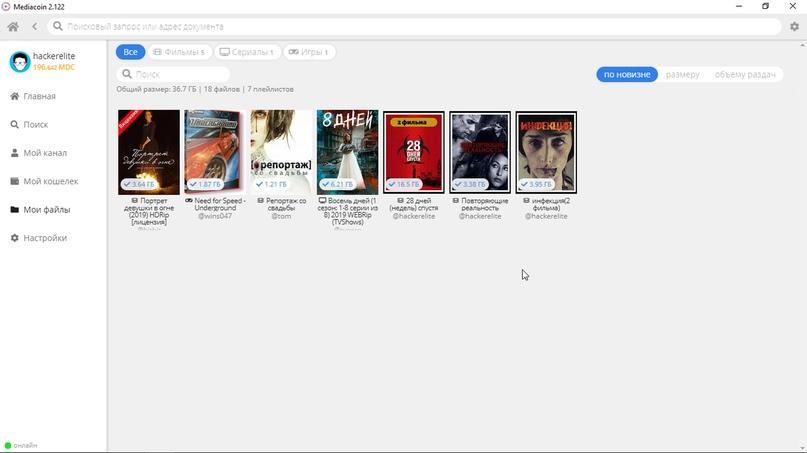Mediacoin.Зарабатывай на скачивании и раздачи файлов., изображение №8