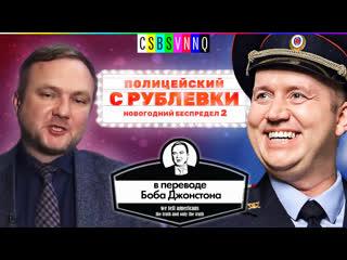 Боб Джонстон перевёл Полицейского с Рублевки // Кино на csbsvnnq #1