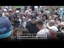 Руслан Ханумак в Енергодарі чи допоможе відомий комік містянам?