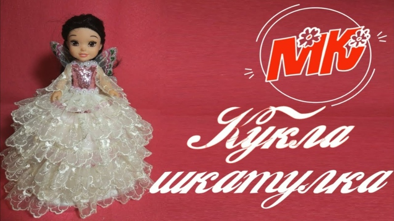Кукла-шкатулка Фея. МК./Doll-box Fairy. MK.