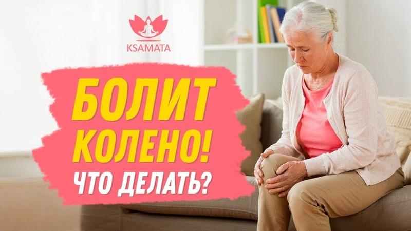 Болит колено, ничего не помогает? В чем причина и что делать? Лечение суставов в домашних условиях.