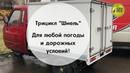 Грузовой трицикл транспортное средство для любой погоды