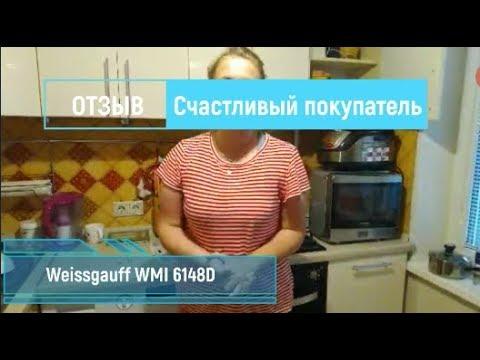 Отзыв покупателя | Стиральная машина Weissgauff WMI 6148D | ВсеСтиральные