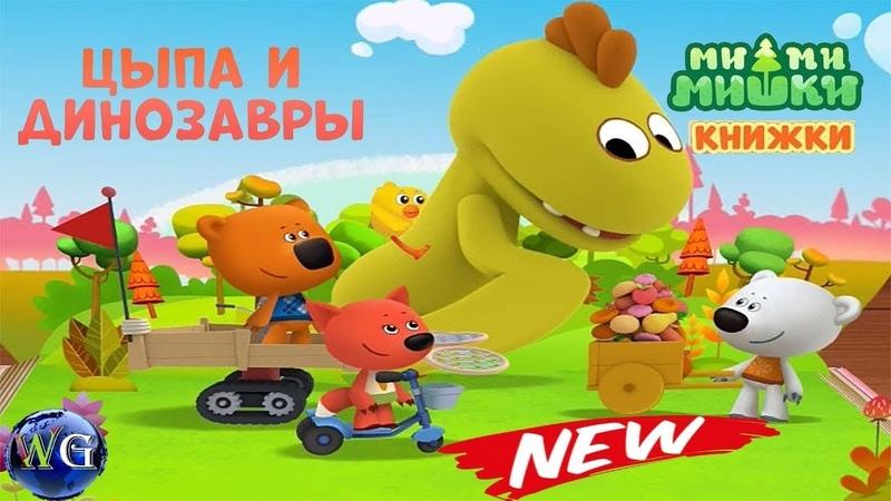 Мимимишки 2019 Цыпа и Динозавры 4 новая серия Бесплатные игры для девочек смотреть онлайн
