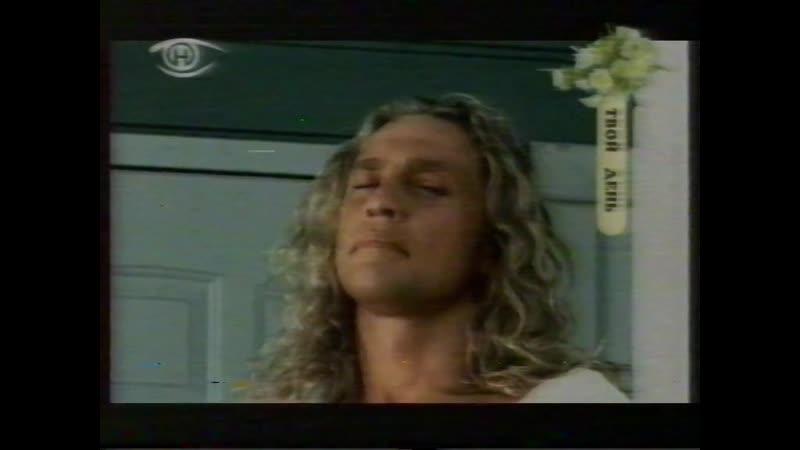 Твой день (Нирэя (Гомель), 2003) Наташа Королёва и Тарзан - Не забуду