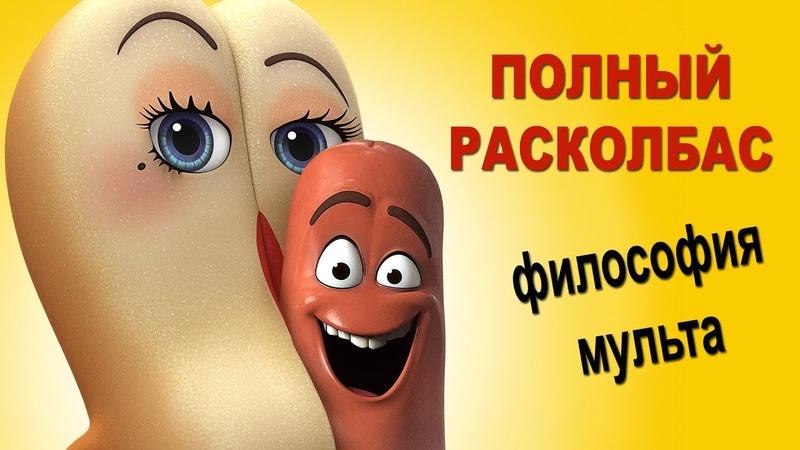 Полный расколбас философия мультфильма Обзор Badmaestro