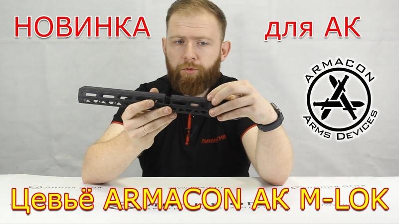 Цевьё ARMACON для АК M-LOK